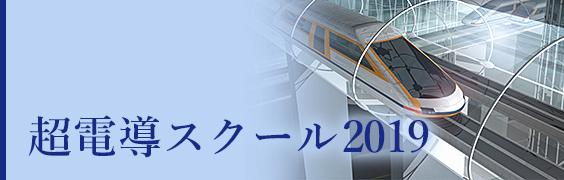 超電導スクール2019